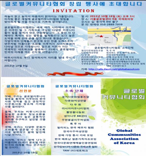 글로벌창립식취재안내.PNG