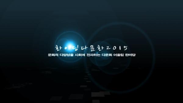 20151206_대한민국다문화예술제(대한가수협회).mp4_000004584.png